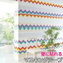 壁紙用 マスキングテープ 幅広 巾15cm×15m巻 リピート14.2cm