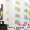 壁紙用 マスキングテープ 幅広 巾15cm×15m巻 リピート60cm