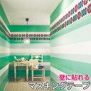 壁紙用 マスキングテープ 幅広 巾15cm×15m巻 リピート27cm