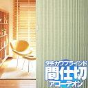 間仕切 アコーデオンカーテンメイト タチカワブラインド(サーフNo.306〜308)