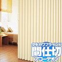 間仕切 アコーデオンカーテン オートクローズ仕様 アロマデザイン(ティアNo.6307〜6309)