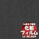 【粘着剤付き不燃認定化粧シート 送料無料】タキロンシーアイ BELBIEN ベルビアン 抽象 DA-62 ヘイリーグラファイト 1m以上から10cm単位の販売(1巻あたり最長50mまで)