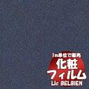 【粘着剤付き不燃認定化粧シート 送料無料】タキロンシーアイ BELBIEN ベルビアン 石目・砂目(屋外耐候) ES-5226 コベリンヴェラム 1m以上から10cm単位の販売(1巻あたり最長50mまで)