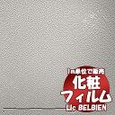 【粘着剤付き不燃認定化粧シート 送料無料】タキロンシーアイ BELBIEN ベルビアン プラステックスシリーズ TX-093 パールグレイリプル 1m以上から10cm単位の販売(1巻あたり最長50mまで)