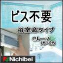 ニチベイブラインド(セレーノ 浴室窓タイプ)