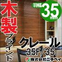 【送料無料】 横型 ヨコ型 木製ブラインド ウッド 【羽幅35mm】 ネジ止め クレール 35(ラダーコード)/コード式 ニチベイ