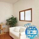 外窓と内窓の間にブラインドをプラス 省エネ 節電 遮熱 対策 エコ 日射熱カット セレーノフィット15 内窓タイプ