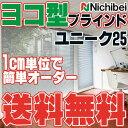送料無料 カーテンレールに取付け アルミ ヨコ型 ブラインド ニチベイ ユニーク25 幅〜180高さ〜100cm まで