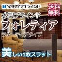 【ポイント最大21倍】タチカワ木製ブラインド ラダーテープ仕様(木製ブラインドフォレティア25R) 幅120×高さ140cmまで