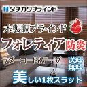 【スーパーSALE】タチカワ木製調ブラインド:ループ式 フォレティアタッチ50 防炎スラット 幅240×高さ120cmまで