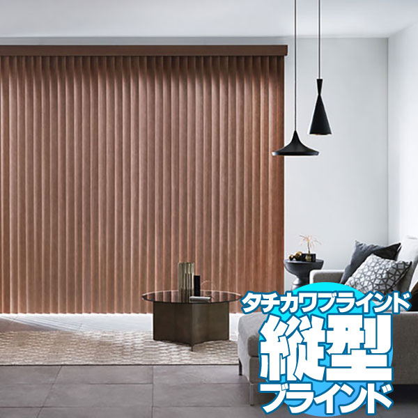 【ポイント最大16倍】タチカワ木製縦型ブラインド...の商品画像