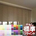 【送料無料】【ポイント最大27倍】ブラインド 高遮光 最高級 最高品質ブラインド パーフェクトシルキーRDS(フッ素コート ブラインド)