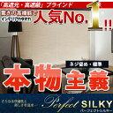 【ポイント最大26倍】ブラインド 高遮光 最高級 最高品質ブラインド パーフェクトシル
