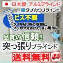 【ポイント7倍】 ブラインド 激安 送料無料 高品質 価格 タチカワブラインド 横型ブラインド オーダー アルミ 浴室シルキー 耐水つっぱ…