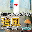 【ポイント7倍】 ブラインド 激安 送料無料 横型ブラインド オーダー アルミ (国産一流メーカー品) トーソーブラインド(ニューセラミー強風)