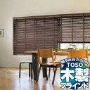TOSO 木製ブラインド ウッドブラインド ヨコ型 ヴィンテージ TM-2301〜2306 ベネウッド小窓50T ラダーテープ仕様
