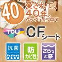 RoomClip商品情報 - 【激安 送料無料!クッションフロアシート】東リのCFシート-H cf9229 cf9230(長さ10cm)