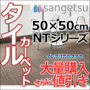 タイルカーペット! サンゲツ カーペットタイルNTシリーズ NT-140 ランド 団地間2畳 目安 16枚1組+4枚