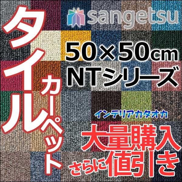 タイルカーペット! サンゲツ カーペットタイルNTシリーズ NT-350 ベーシック 江戸間4.5畳 目安 36枚1組