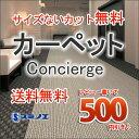 江戸間12畳(352×522cm)オーバーロック加工 カーペット