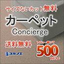 中京間10畳(364×455cm)オーバーロック加工 カーペット