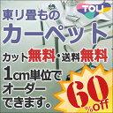 カーペット 激安 通販 送料無料 東リ カーペット!江戸間10畳(352×440cm)テープロック加工カーペット