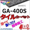 送料無料!東リ タイル カーペット 貼り方簡単 業務価格GA-400S