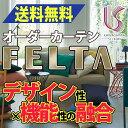 カーテン ドレープカーテン 遮光 送料無料 川島織物セルコン FELTA スタンダードカーテン FT0203〜0282 約1.5倍ヒダ