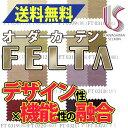 カーテン ドレープカーテン 遮光 送料無料 川島織物セルコン FELTA スタンダードカーテン FT0307〜0338 約1.5倍ヒダ