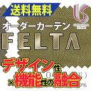 カーテン ドレープカーテン 遮光 送料無料 川島織物セルコン FELTA スタンダードカーテン FT0451〜0452 約2倍ヒダ