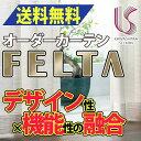 カーテン レース 遮光 送料無料 川島織物セルコン FELTA スタンダードカーテン FT0557 約1.5倍ヒダ