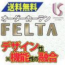 カーテン レース 遮光 送料無料 川島織物セルコン FELTA スタンダードカーテン FT0587 約1.5倍ヒダ