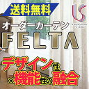 カーテン レース 遮光 送料無料 川島織物セルコン FELTA スタンダードカーテン FT0595 約2倍ヒダ