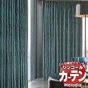 カーテン&シェード シンコール Melodia MODERN モダン ML-3037・3038 ベーシック仕立て上がり 約2倍ヒダ 幅136×高さ160まで