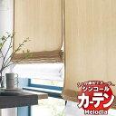 カーテン&シェード シンコール Melodia ELEGANT エレガント ML-3176・3177 プレーンシェード コード式 幅140×高さ120まで