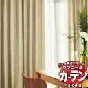 カーテン&シェード シンコール Melodia PLAIN プレーン ML-3339〜3341 プレーンシェード コード式 幅50×高さ180まで