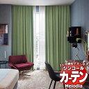 カーテン&シェード シンコール Melodia SHAKOU 遮光 ML-3454〜3456 形態安定 ライトウェーブ加工 約2倍ヒダ 幅375×高さ160まで