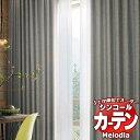 カーテン&シェード シンコール Melodia SHAKOU 遮光 ML-3460〜3462 ベーシック仕立て上がり 約2倍ヒダ 幅67×高さ180まで