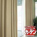 カーテン&シェード シンコール Melodia SHAKOU 遮光 ML-3492〜3494 ベーシック仕立て上がり 約1.5倍ヒダ 幅200×高さ260まで