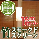 燻製竹 スクリーン 自然素材 バンブー カビ 虫の発生を抑制 スモークドバンブースクリーン(幅176X高さ180cm)
