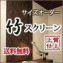 竹スクリーン 竹をオリジナルティー溢れるデザイン、バンブースクリーン(幅176cm×高さ180cm) RC-1510〜1540