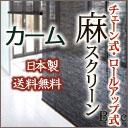 麻 ロールスクリーン(ロールアップ&チェーン式) エコな自然素材 カーム 和・アジアンスクリーン RH-701〜706 BT-701〜706