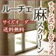麻 ロールスクリーン(ロールアップ&チェーン式) エコな自然素材 ルーチェ 和・アジアンスクリーン RH-731〜733 BT-731〜733