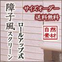 障子風 ロールスクリーン エコな自然素材 和・アジアンスクリーン RH-1160 1161 1173