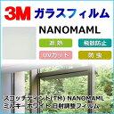 ガラスフィルム 3M 激安! NANOMAML 日射調整フィルム NANO ミルキーホワイト (ロール幅1270mm) (長さ10cm)