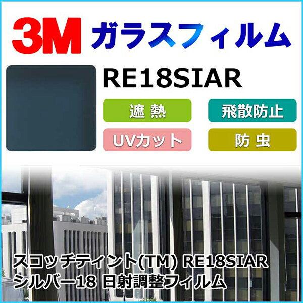ガラスフィルム 3M 激安! RE18SIAR 日射調整フィルム シルバー18 (ロール幅1270mm) (長さ10cm)