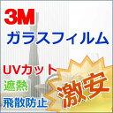 ガラスフィルム 3M 激安! ストライプ SH2FGST シャティー (ロール幅1270mm) (長さ10cm)