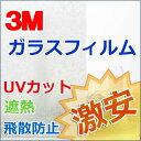 ガラスフィルム 3M 激安! ファブリック/和紙 SH2FGVG ベガ (ロール幅1270mm) (長さ10cm)