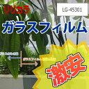 ガラスフィルム リリカラ 激安!機能性タイプ LG-45301(長さ10cm)