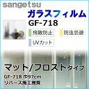 ガラスフィルム サンゲツ 激安!マット/フロスト 飛散防止 GF-718(長さ10cm)